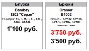 "Ценники на витрину, созданные программой ""Базар-Онлайн"""