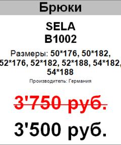 """Пример ценника на витрину, напечатанного программой """"Базар-Онлайн"""""""