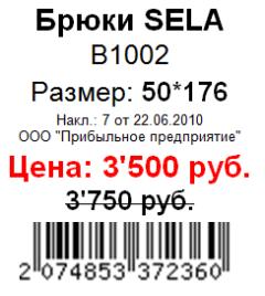 "Пример этикетки на товар, напечатанной программой ""Базар-Онлайн"""