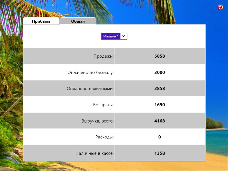 """Вкладка """"Прибыль"""" приложения """"Базар-mobile"""""""