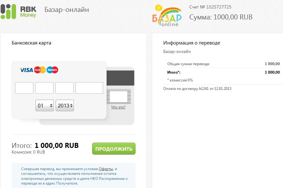 Мгновенная оплата с помощью банковской карты