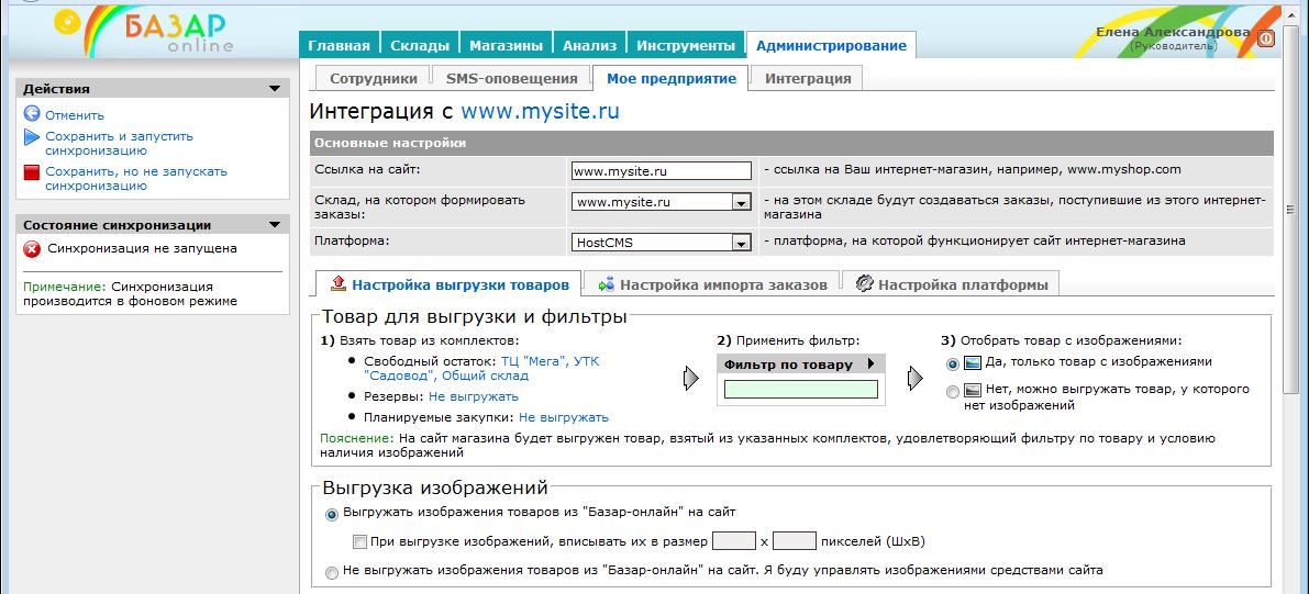 "Интеграция ""Базар-Онлайн"" с интернет-магазином"