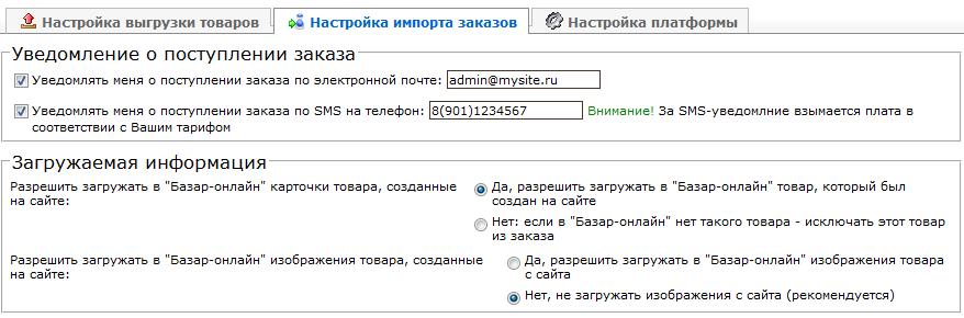 """Настройка импорта заказов из интернет-магазина в """"Базар-Онлайн"""""""