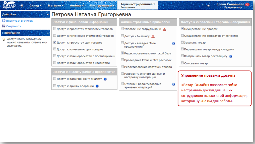 """Права доступа сотрудников в """"Базар-Онлайн"""""""