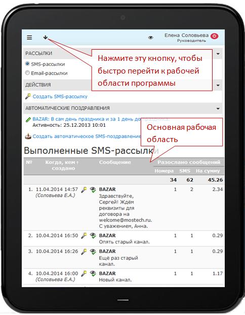 Создание SMS-рассылки с планшета