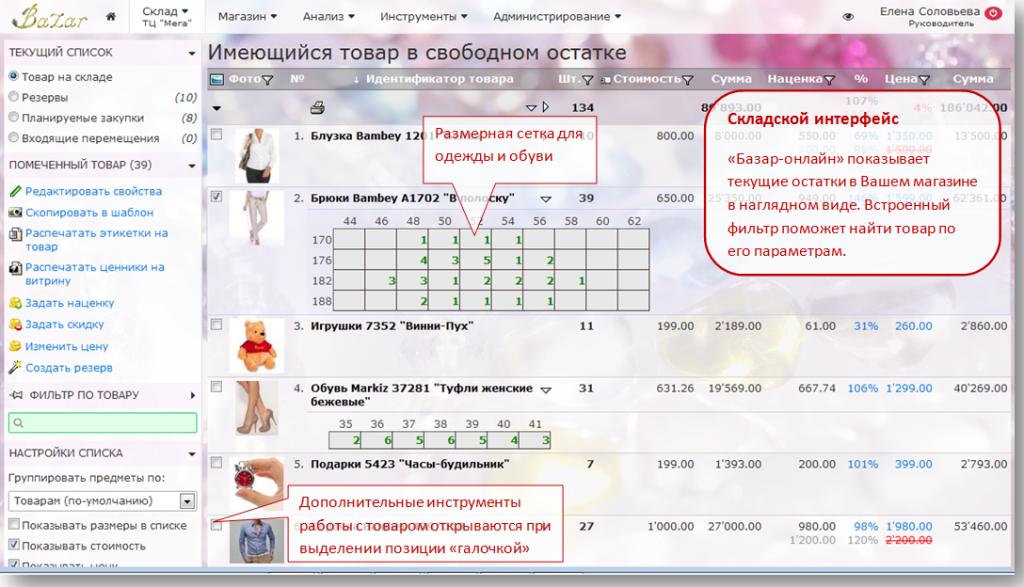 """Складской интерфейс """"Базар-Онлайн"""""""