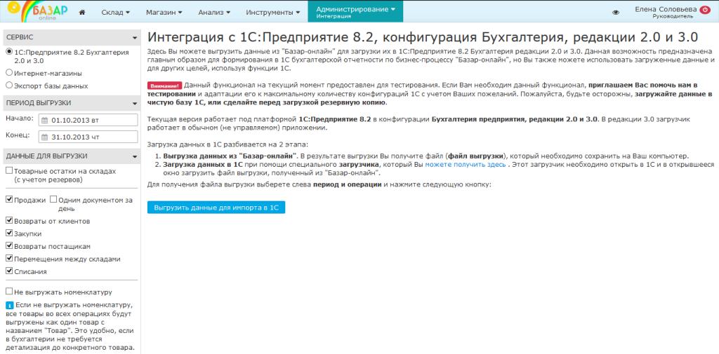 Интеграция Базар-Онлайн с 1С