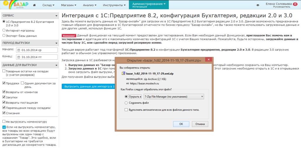 Сохранение файла с данными из Базар-Онлайн