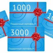 Использование подарочных сертификатов в «Базар-Онлайн»